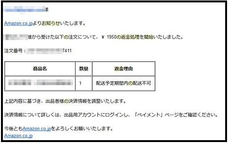 Amazon返金処理・メール4-1