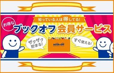 ブックオフアプリ会員サービス1-2