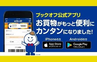 ブックオフアプリ会員サービス3-2