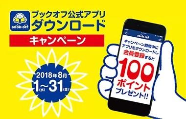 ブックオフ会員アプリダウンロードキャンペーン5-2