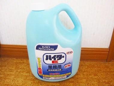 クリーニング必須アイテム・漂白剤10-1