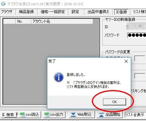 ヤフオクCS・ID登録10-1