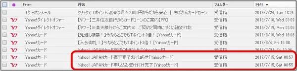 ヤフーカード審査3-1