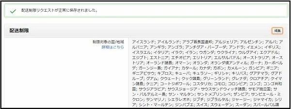 FBA海外発送プログラム・一部OFF設定12-1