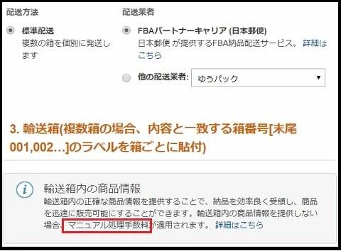 FBAマニュアル処理手数料3-1