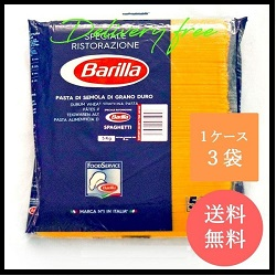 barilla-no5-1