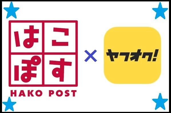 hakoposu-yafuoku0-1