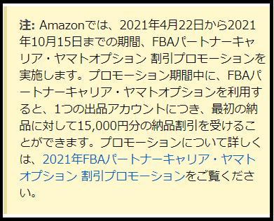 ヤマトパートナーキャリアサービス割引プロモーション2