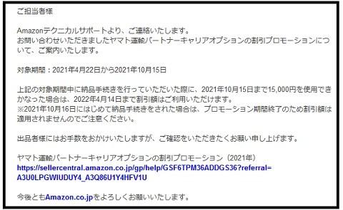ヤマトパートナーキャリアサービス割引プロモーション7
