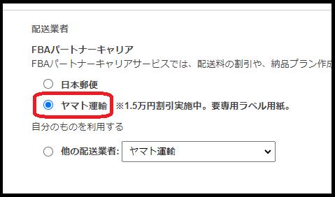ヤマトパートナーキャリアサービス割引プロモーション8-1