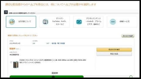 Amazon電話問い合わせ方法6