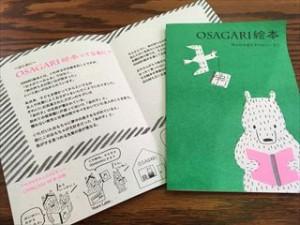 OSAGARI絵本