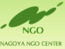 特定非営利活動法人 名古屋NGOセンター