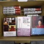 東京都港区のお客様よりビジネス書、食育関係の本の買取りでした。 単行本39点、ほぼ新品のきれいな本ばかり! ありがとうございます  お気軽にお電話ください(^0^) フリーダイヤル:0120-99-55-35