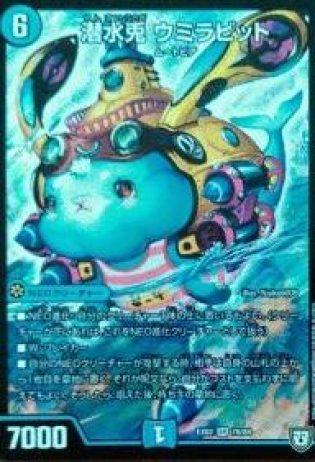 潜水兎ウミラビット