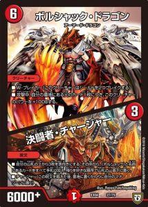 ボルシャック・ドラゴン/【決闘者(デュエリスト)・チャージャー