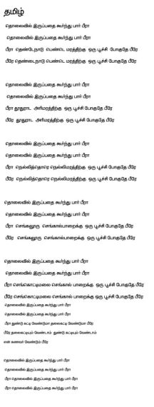 Tamil text and translation