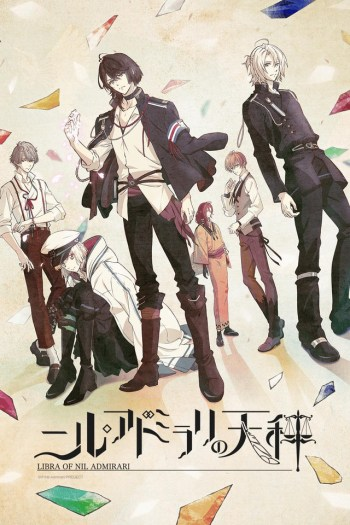 Nil Admirari no Tenbin (The Scales of Nil Admirari ~The Mysterious Story of Teito~)