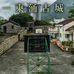 【#香港唯一古城:近800年歷史的東涌古城】