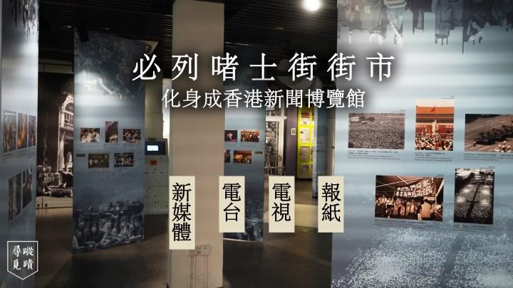 【#必列啫士街街市:化身成香港新聞博覽館】