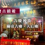 【#大澳古蹟遊:吉慶後街關帝古廟及天后古廟】