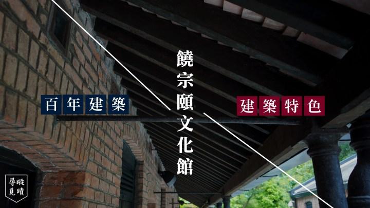 【#百年建築:饒宗頤文化館的建築特色】
