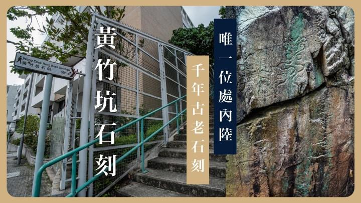 【黃竹坑石刻:唯一位處內陸的千年古老石刻】