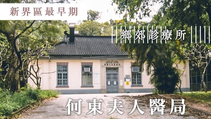 【新界區最早期的鄉郊診療所——何東夫人醫局】