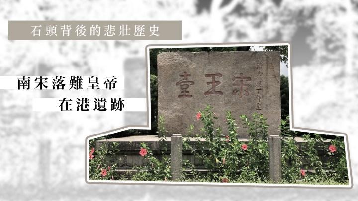 【宋皇臺:石頭背後的悲壯歷史】