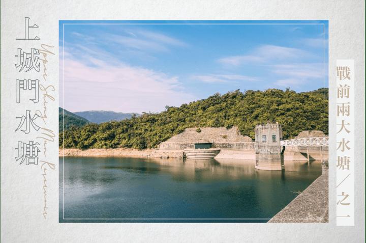 【戰前兩大水塘之一——上城門水塘】