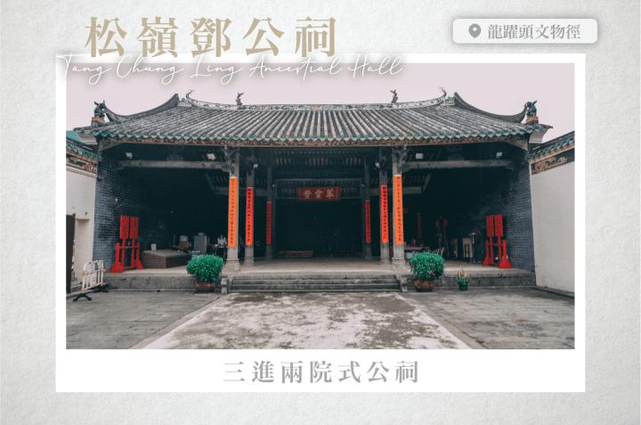 【三進兩院式公祠——松嶺鄧公祠】