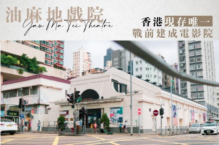 【香港現存唯一戰前建成電影院——油麻地戲院】