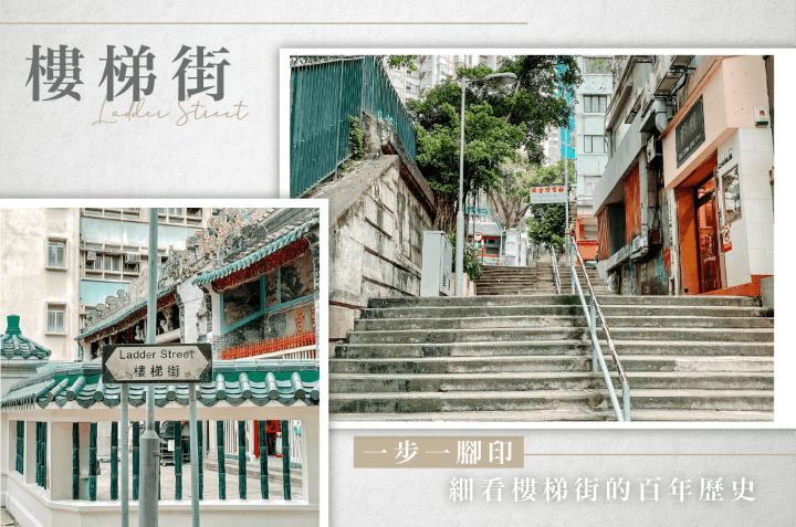 【一步一腳印——細看樓梯街的百年歷史】