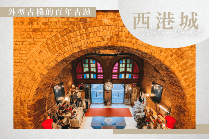 【外型古樸的百年古蹟——西港城】