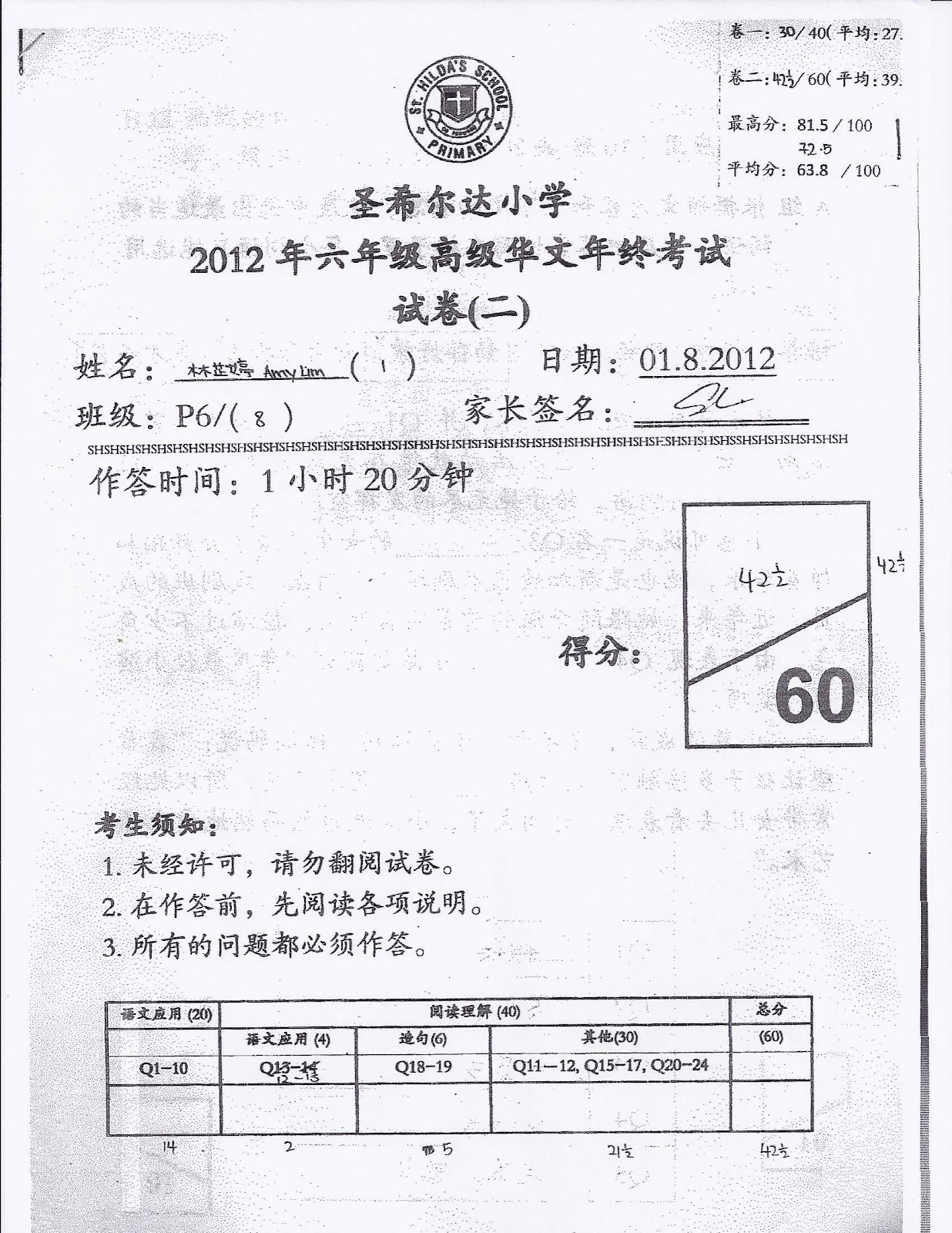 Hong Chinese Tuition Contact