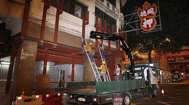 Tung Tak Pawn Shop being demolished at night