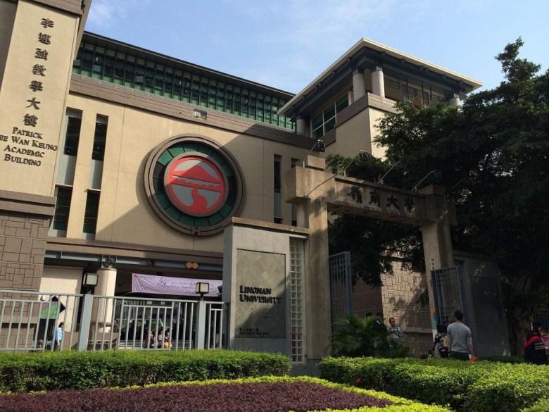 Lingnan University. Photo: Wikimedia Commons via Wing1990hk.