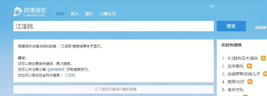 weibo censorship