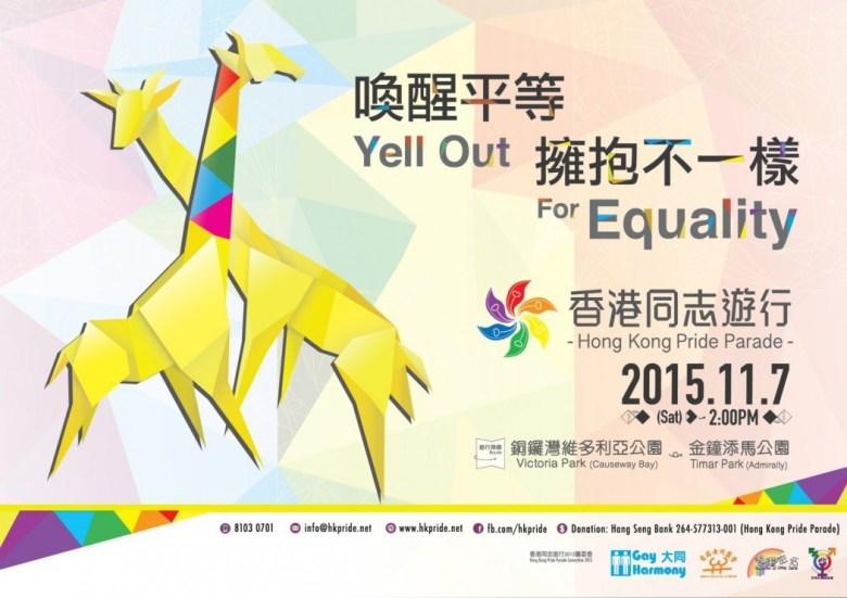 gay pride parade giraffe poster