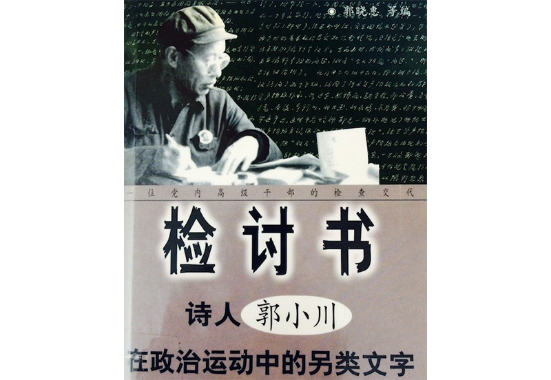 The renowned poet Guo Xiaochuan, like most artists of his time, was a prolific writer of letters of self-confession — enough to fill a published volume.