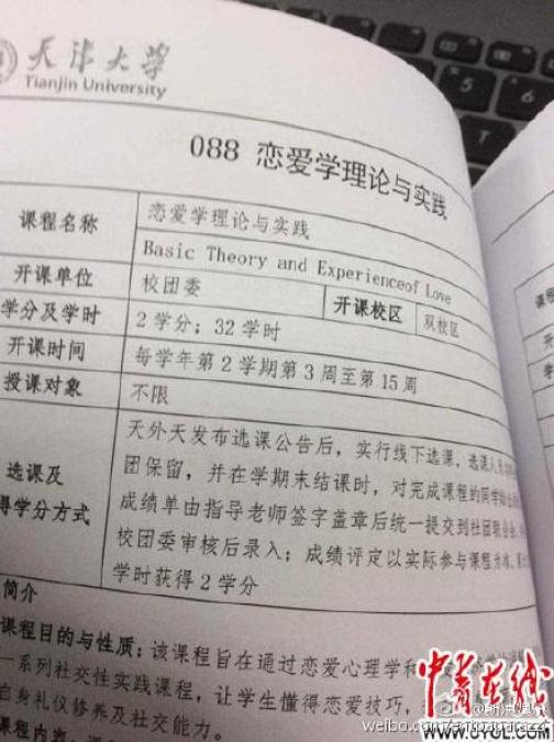 chinese university love course