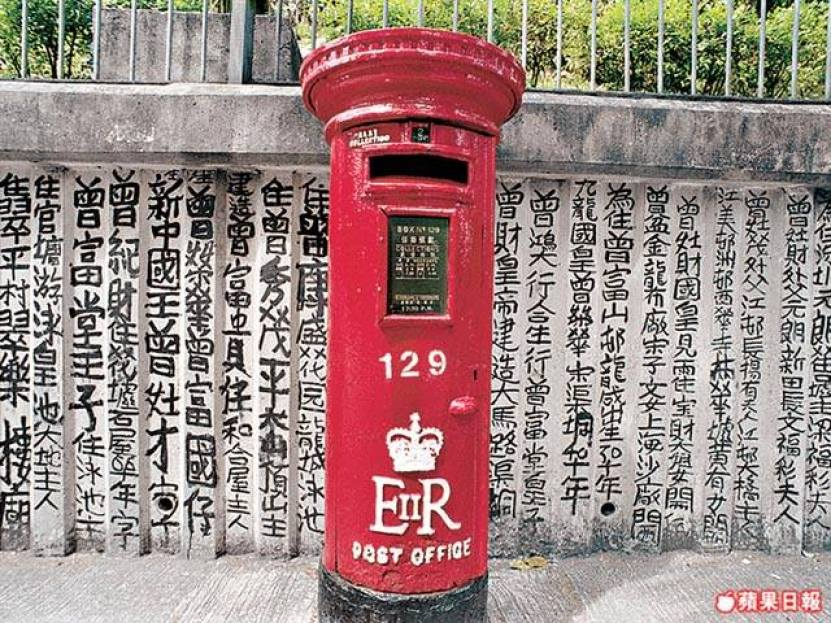 An old post box with ERII royal cypher in red before the handover in 1997.