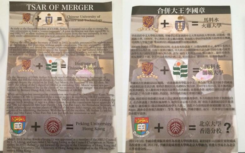 Leaflets given out at HKU opposing Arthur Li.