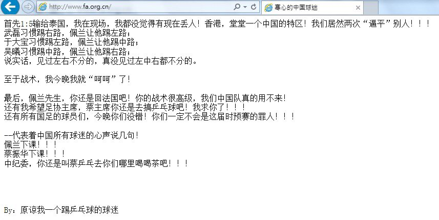 The hacked Chinese Football Association website.