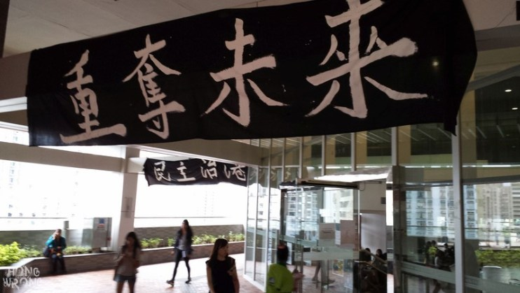 """HKU campus with a student union banner saying """"retake the future."""" Photo: HKFP."""
