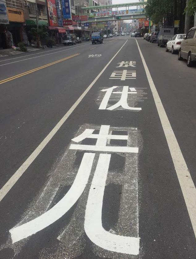 Road marking in Douliu, Yunlin