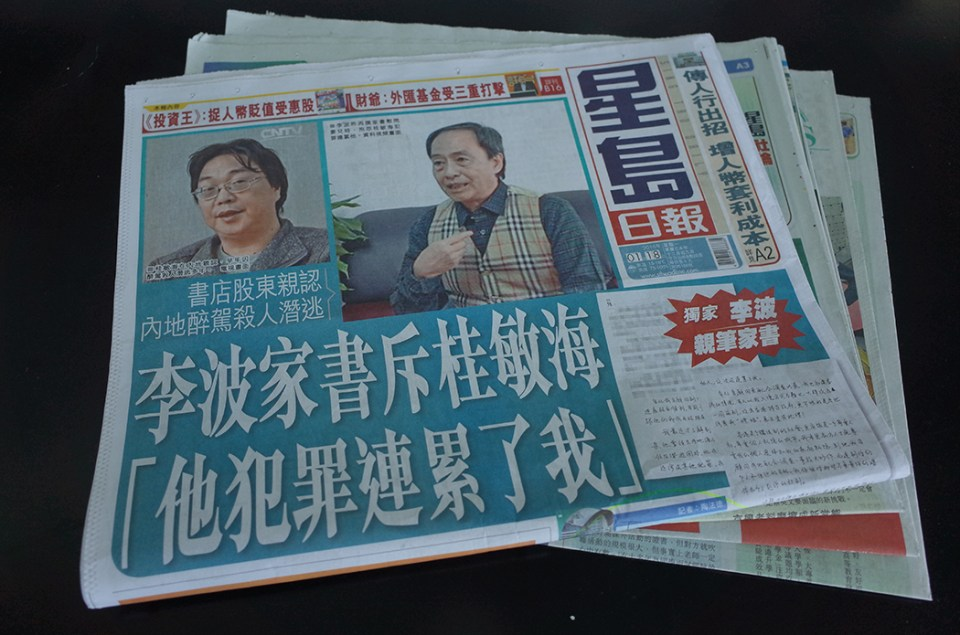 A third letter from Lee Bo was printed on Sing Tao Daily on January 18.