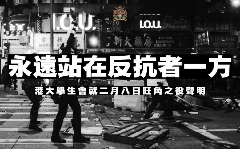 """Always stand on the side of the protesters."" Photo: Facebook via hkusupage."