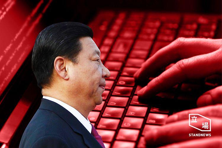 computer censorship china xi jinping
