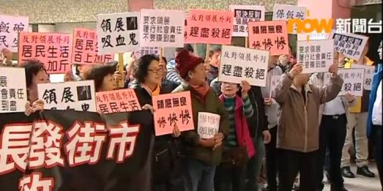 Cheung Fat Market protest and strike